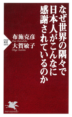 なぜ世界の隅々で日本人がこんなに感謝されているのか-電子書籍