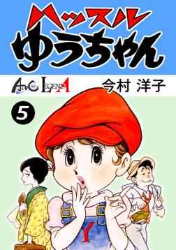 ハッスルゆうちゃん (5)-電子書籍