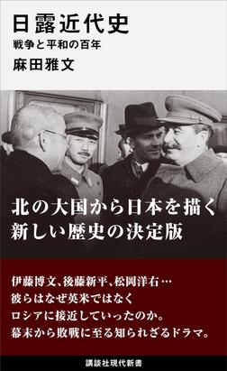 日露近代史 戦争と平和の百年-電子書籍