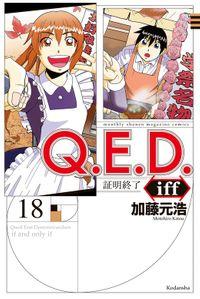 Q.E.D.iff ―証明終了―(18)