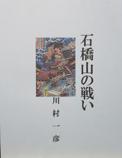 石橋山の戦い-電子書籍