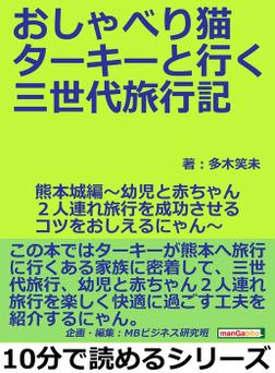 おしゃべり猫ターキーと行く三世代旅行記・熊本城編~幼児と赤ちゃん2人連れ旅行を成功させるコツをおしえるにゃん~-電子書籍