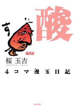 4コマ漫玉日記 酸-電子書籍