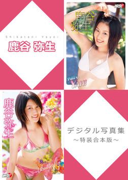 鹿谷弥生デジタル写真集~特装合本版~-電子書籍
