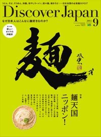 Discover Japan 2015年9月号「麺天国ニッポン!」