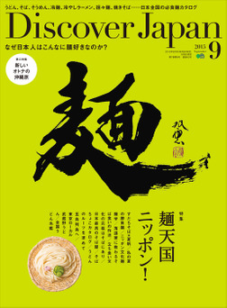 Discover Japan 2015年9月号「麺天国ニッポン!」-電子書籍