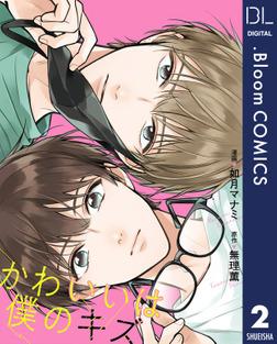 【単話売】かわいいは僕のキズ 2-電子書籍
