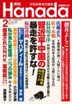 月刊Hanada2021年2月号