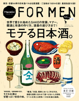 Hanako FOR MEN vol.10 モテる日本酒。-電子書籍