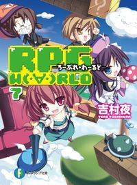 RPG  W(・∀・)RLD7 ―ろーぷれ・わーるど―