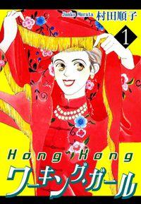 HongKongワーキング・ガール(オフィス漫)