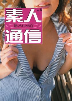 素人通信8 禁じられた告白-電子書籍