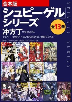【合本版】「シュピーゲル」シリーズ 全13冊-電子書籍