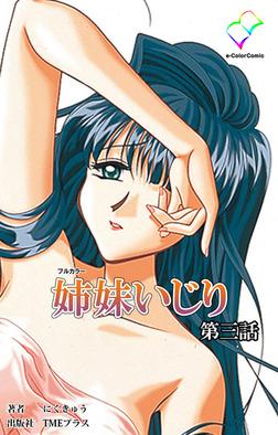 【フルカラー】姉妹いじり 第三話-電子書籍