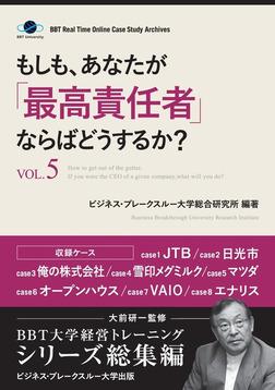 もしも、あなたが「最高責任者」ならばどうするか?Vol.5(大前研一監修/シリーズ総集編)-電子書籍