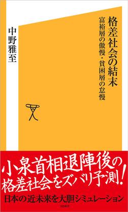 格差社会の結末 貧困層の怠慢・富裕層の傲慢-電子書籍