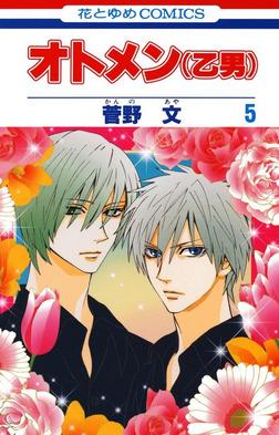 オトメン(乙男) 5巻-電子書籍