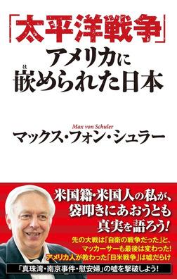 「太平洋戦争」アメリカに嵌められた日本-電子書籍