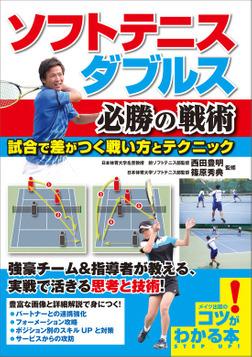 ソフトテニス ダブルス 必勝の戦術 試合で差がつく戦い方とテクニック-電子書籍