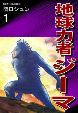 地球力者ジーマ(1)-電子書籍