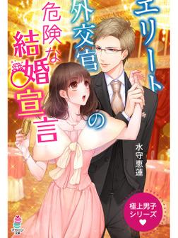 極上男子シリーズ~エリート外交官の危険な結婚宣言~-電子書籍