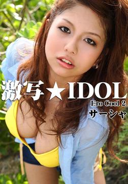 激写★IDOL 「Ero Cool 2」 サーシャ-電子書籍
