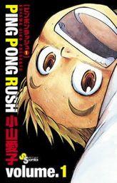 PING PONG RUSH(少年サンデーコミックス)