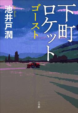下町ロケット ゴースト-電子書籍
