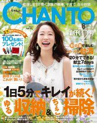CHANTO 2014年 08月号
