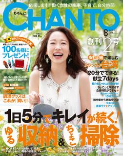 CHANTO 2014年 08月号-電子書籍