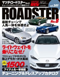 ハイパーレブ Vol.201 マツダ・ロードスターNo.8