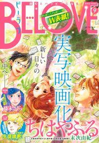 BE・LOVE 2015年9号5月1日号 [2015年4月15日発売]
