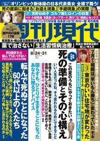 週刊現代 2019年8月24日・31日号