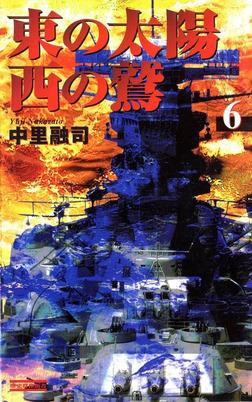 東の太陽 西の鷲 (6)-電子書籍