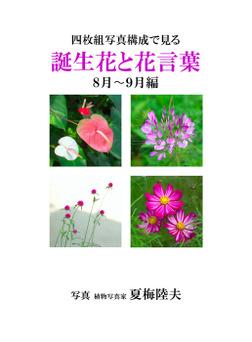 四枚組写真構成で見る誕生花と花言葉8~9月編-電子書籍