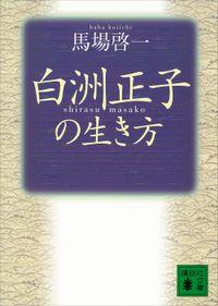 白洲正子の生き方(講談社文庫)