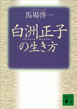 白洲正子の生き方-電子書籍