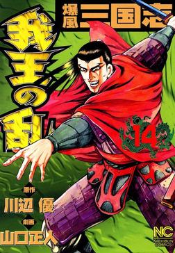 爆風三国志我王の乱 14-電子書籍
