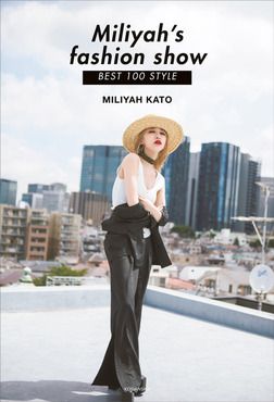 Miliyah's fashion show BEST 100 STYLE-電子書籍