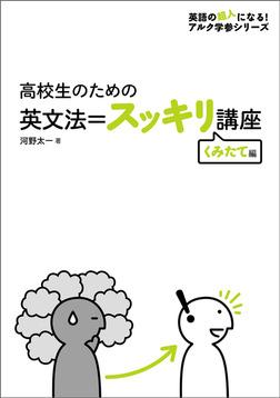 [音声DL付]高校生のための 英文法=スッキリ講座 くみたて編~大人の「やりなおし英語」に最適-電子書籍