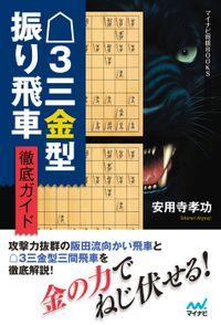 △3三金型振り飛車 徹底ガイド(マイナビ将棋BOOKS)