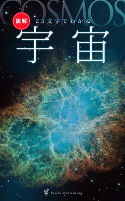 25文字でわかる 宇宙ーーそもそも宇宙はどのように生まれたのか?-電子書籍