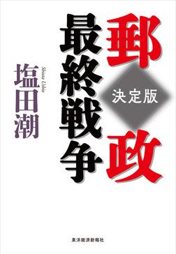 郵政最終戦争 決定版-電子書籍