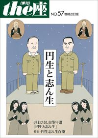 the座 57号 円生と志ん生 増補改訂版(2007)