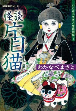 わたなべまさこ恐怖劇場 : 3 怪談片目猫-電子書籍