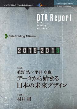 DTA Report 2018-2019 データから始まる日本の未来デザイン-電子書籍