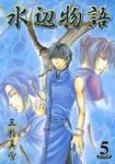 水辺物語(ブレイドコミックス)