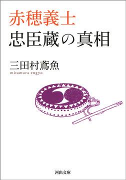 赤穂義士 忠臣蔵の真相-電子書籍