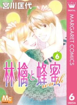 林檎と蜂蜜walk 6-電子書籍