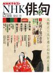 NHK 俳句 2020年12月号